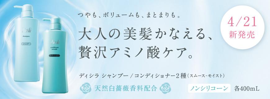 ディシラシャンプー/コンディショナー 4/21